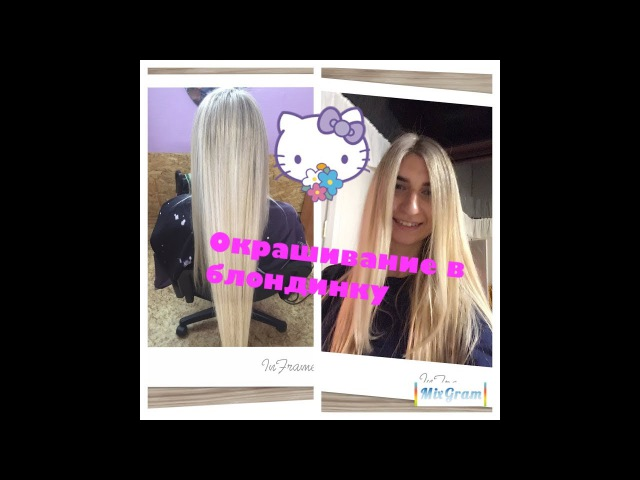 Окрашивание волос в блонд без желтизны/частое мелирование