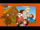 Маша и медведь решают задачки для детей Медведь несет Машу к деду и бабке Разви