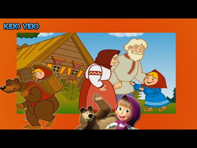 Маша и медведь решают задачки для детей. Медведь несет Машу к деду и бабке. Разви ...