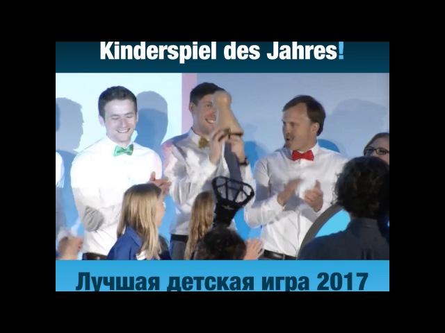 Вручение награды Kinderspiel des Jahres 2017