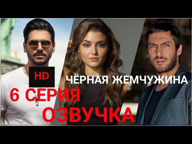 ЧЁРНАЯ ЖЕМЧУЖИНА 7-СЕРИЯ«ОЗВУЧКА»HD 720p