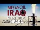Телеканал Дискавери .Как Россия осваивает самое большое месторождение нефти в Ираке 2 ч
