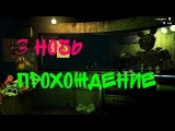 Five Nights at Freddy's 3 прохождение #2 Фокси и Мангл
