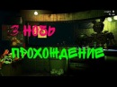 Five Nights at Freddy's 3 прохождение 2 Фокси и Мангл