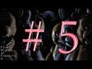 Five Nights at Freddy's Теории | Истории | Факты | Сюжет | 5