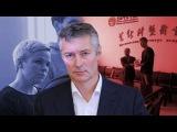 Поездка в Китай. Президентская кампания Навального. Дикая история.