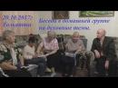 Церковь Возрождение Тольятти 20.10.2017г Рудометкин П.С.