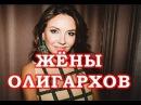 Золотая клетка или работа в поте лица Жены олигархов 1 сезон 2 выпуск