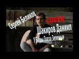 Сергей Беликов У беды глаза зеленые (кавер на гитаре Шакиров Даниил)