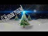 ?Красивый Новогодний видео фон Елка с Новым 2018 годом! Анимированный футаж для в...