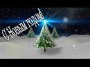 🎄Красивый Новогодний видео фон Елка с Новым 2018 годом! Анимированный футаж для в...