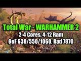 Total War - WARHAMMER 2 на слабом ПК (2-4 Cores, 4-12 Ram, GeF 6305501060, Rad 7870)