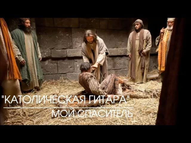 Группа Католическая гитара - Мой Спаситель. Mi Salvador ( Música de sanación católica) Letra