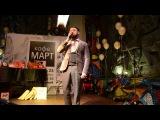 Влади Блайберг - Песня Родной человек на концерте фонда
