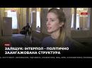 Залищук: самые громкие дела Майдана сознательно сливались не без финансового поощрения 21.11.17