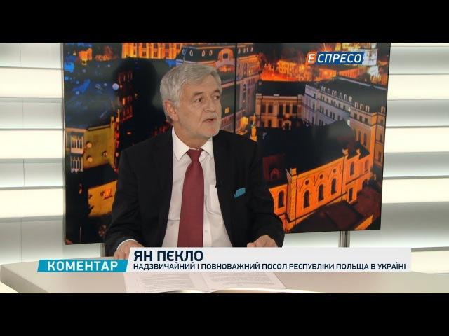 Освітній закон України відношення Польщі