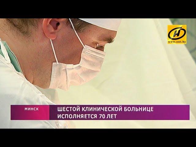 6 й клинической больнице Минска исполняется 70 лет