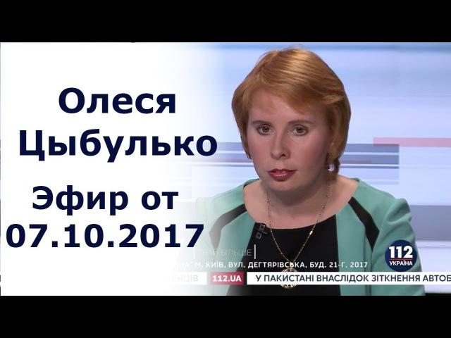 Олеся Цыбулько, советник министра по вопросам временно оккупированных территорий, 07.10.2017
