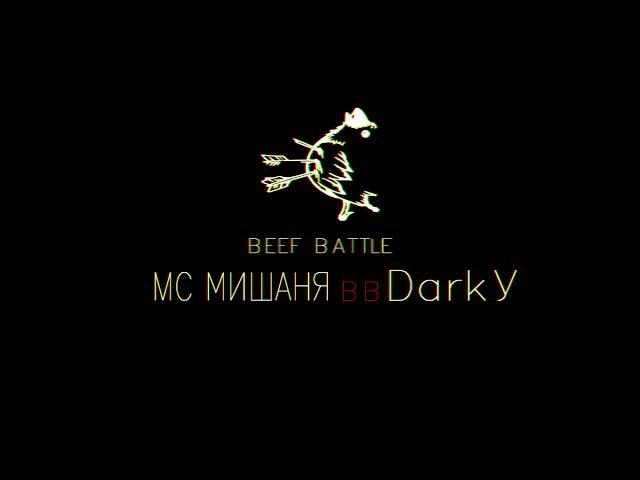 BeefBattle Весеннее обострение MC Мишаня BB DarkУ