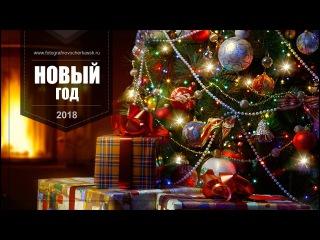 Пример Новогоднего слайд-шоу - 2018 - Новочеркасск