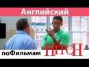 Английский по Фильмам. Метод Хитча / Hitch - Диалоги из Фильма. Учить Английский по фильмам