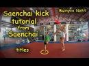 САМЫЙ НЕСТАНДАРТНЫЙ УДАР в Тайском Боксе от Саенчая, техника, обучение / Saenchai kick tutorial
