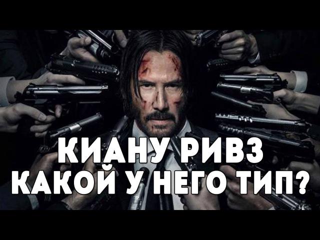 Киану Ривз. ЛИЭ Джек соционика
