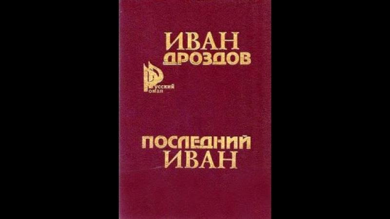 ИВАН ДРОЗДОВ О ИУДЕЯХ И ЭДУАРДЕ ХОДОСЕ