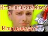 Андрей Губин - Хитмейкер Песни для других артистов