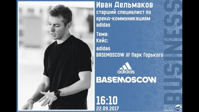 Иван Дельмаков: кейс adidas BASEMOSCOW