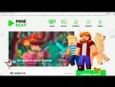 Mine- | Инструкция по восстановлению пароля от аккаунта после обновления