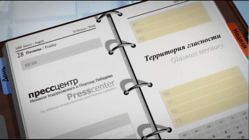 Территория гласности (Прессцентр-ТВ, 16.03.2010) Тамара Морщакова. 1 часть