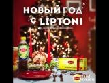 Новый год с Lipton | Lipton