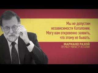 Он не пытается вести диалог: каталонцы о заявлениях Рахоя