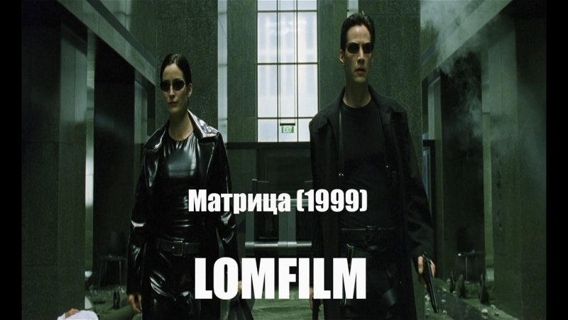 Смотрим вместе *** Матрица 1999