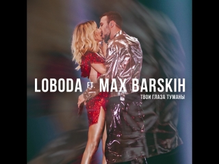 LOBODA - ТвоиГлазаТуманы (feat. Макс Барских)