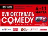 ХVII Фестиваль Comedy
