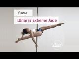Шпагат Extreme Jade   Учим с Kats