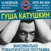 14.02 Гуша Катушкин | Тверь | BigBen