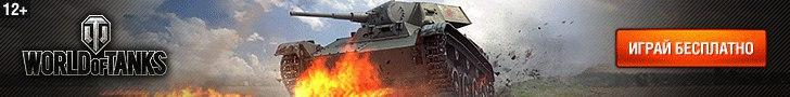 СКАЧАТЬ World of Tanks С ОФИЦИАЛЬНОГО САЙТА