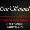 ‹ CarSound™ студия автозвука › Город Харьков