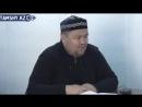 Ұстаз Бауыржан Әліұлы - Дүниеде жолаушы сияқты ғаріп адам бол және нәпсіңмен.mp4