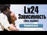 Lx24 - Зависимость Весь Альбом (2016)