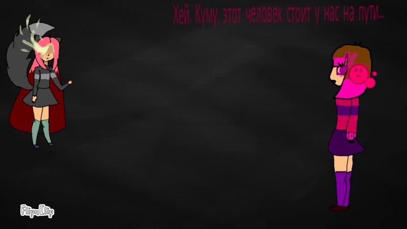 Мой перс против Бетти ( трейлер ) (copy)