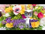 [v-s.mobi]Поздравление с 8 марта! Супер красивые  поздравления на женский день ZOOBE Муз Зайка.mp4