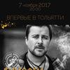 Тимофей Яровиков|Тольятти|07.11