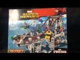 LEGO Marvel super heroes 76057