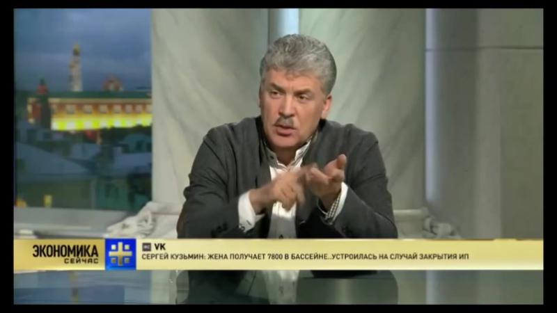 Павел Николаевич Грудинин, кандидат в Президенты. Всё по делу!