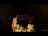 Вышел первый трейлер к новому фильму «451 градус по Фаренгейту»