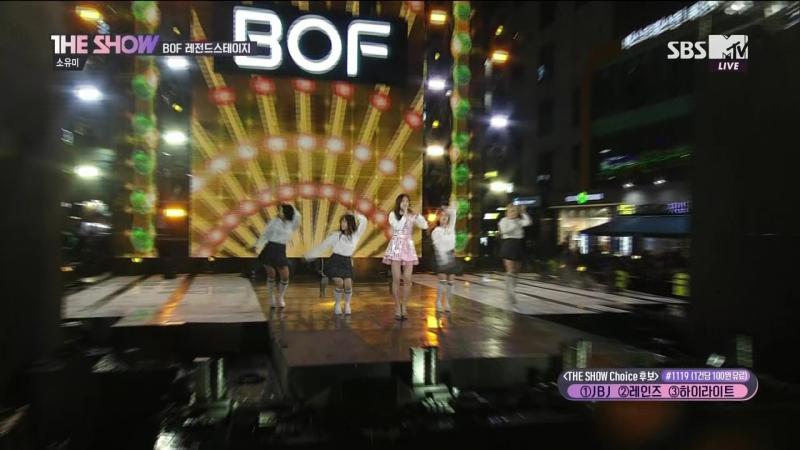 [Comeback Stage] 171024 So Yu Mi (소유미) - Dont Ask Me, Just Do It (묻지 말고 해요)